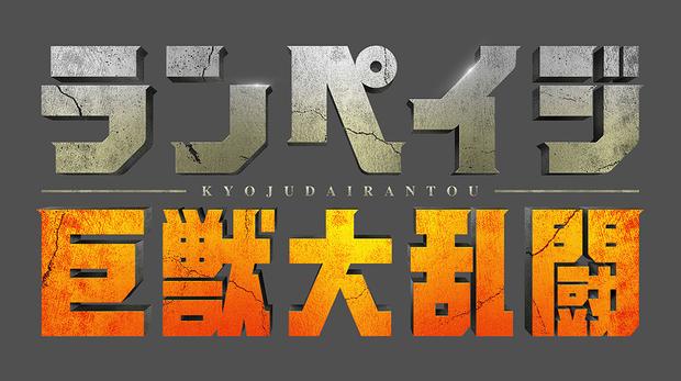 rerampage_jpn_logo_0131