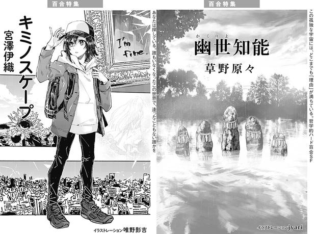 SFマガジン百合特集