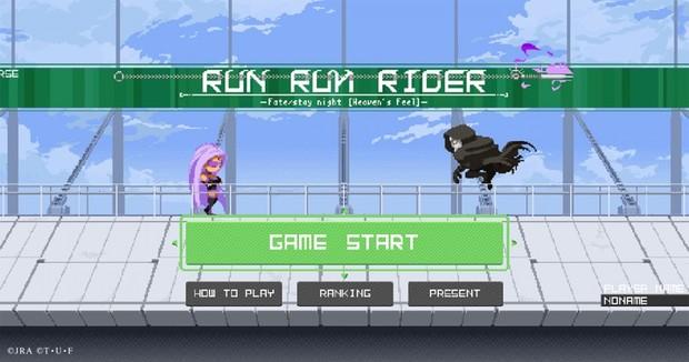 「RUN!RUN!ライダー!」トップ画面
