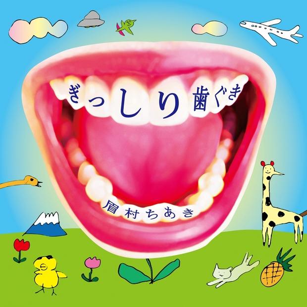 『ぎっしり歯ぐき』