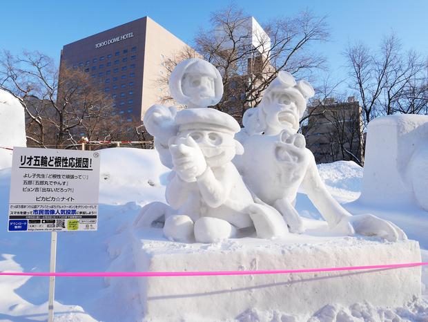 さっぽろ雪まつり_ど根性カエルの雪像