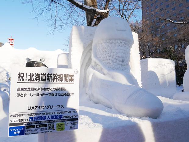 さっぽろ雪まつり_ずーしーほっきー