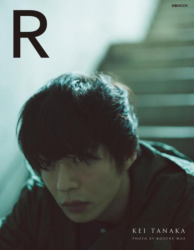 田中圭『R』1