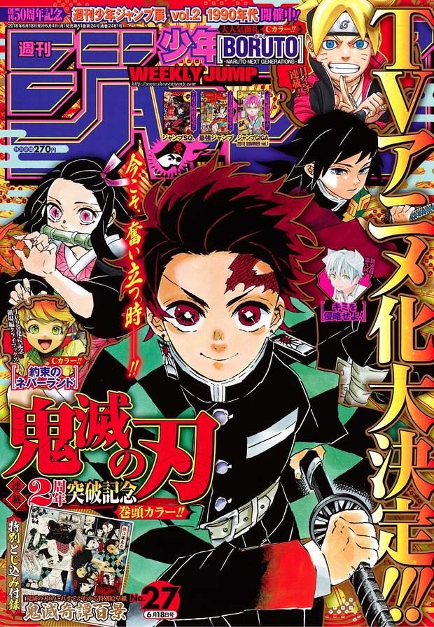 『週刊少年ジャンプ』27号