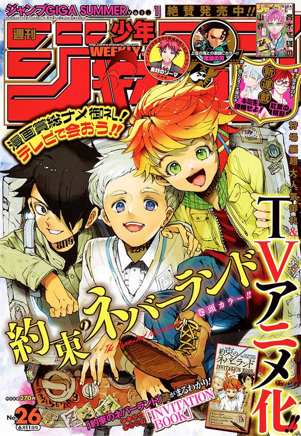 『週刊少年ジャンプ』26号