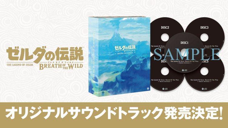 『ゼルダの伝説BoW』5枚組サントラ ハイラルが音楽で蘇る!