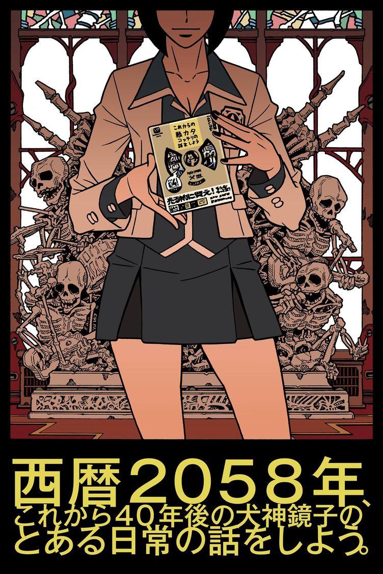 【描き下ろし】日本橋ヨヲコがホルモンを漫画に 『少女ファイト』鏡子がコッテリ語り尽くす