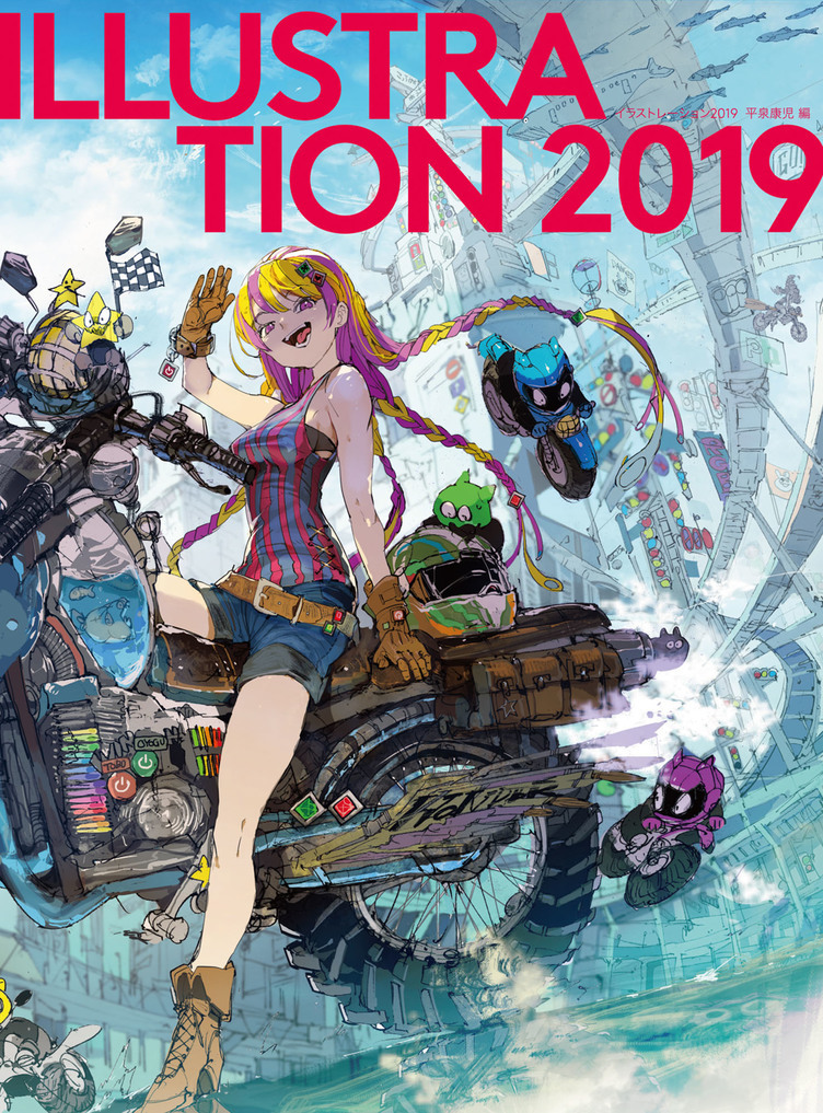イラストシーンの今を網羅した『ILLUSTRATION 2019』 カバーは出水ぽすか
