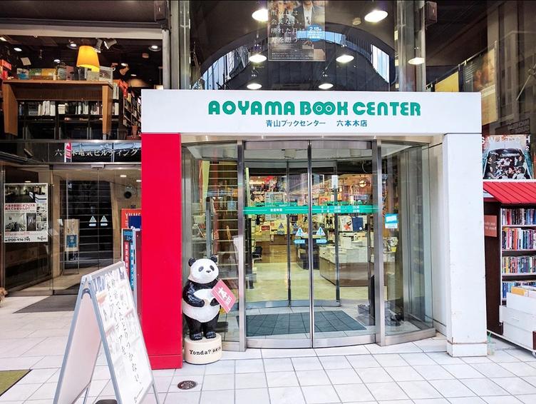 青山ブックセンター六本木店が閉店へ 目利きが集まる人気書店