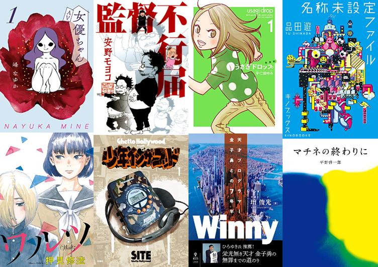 Kindle50%オフ夏の大セール 『監督不行届』から『華氏451度』まで【15選】