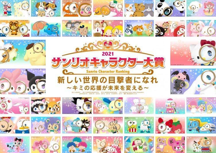 「サンリオキャラクター大賞」全80キャラ出揃う 初のれおすけなど注目選手を紹介!