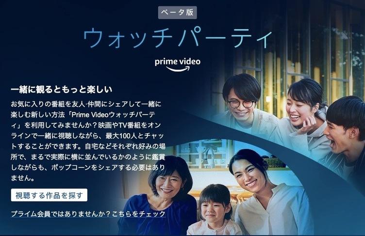 Amazon Prime Videoを同時視聴できる神機能 Twitchなしで利用可能に