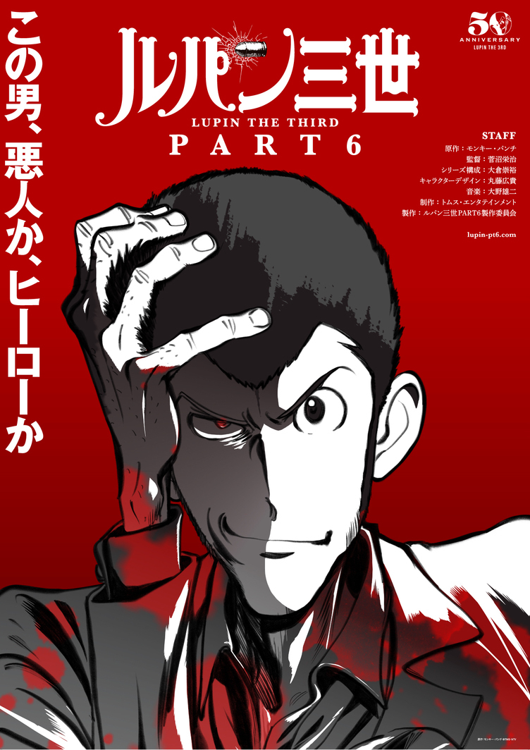 『ルパン三世』50周年記念で新作アニメシリーズ「この男、悪人か、ヒーローか」