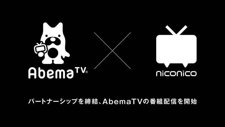 niconicoとAbemaTVがパートナーシップを締結