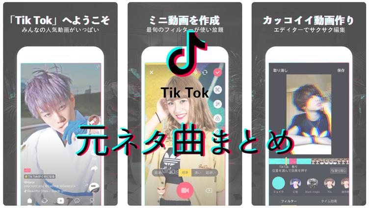【2018年秋】TikTokで人気の元ネタ20曲まとめ! はさみー