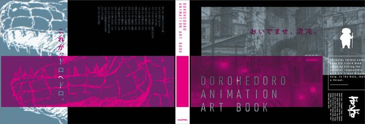 何度でも味わいたい『ドロヘドロ』の世界 アートブックで混沌に酔いしれよう