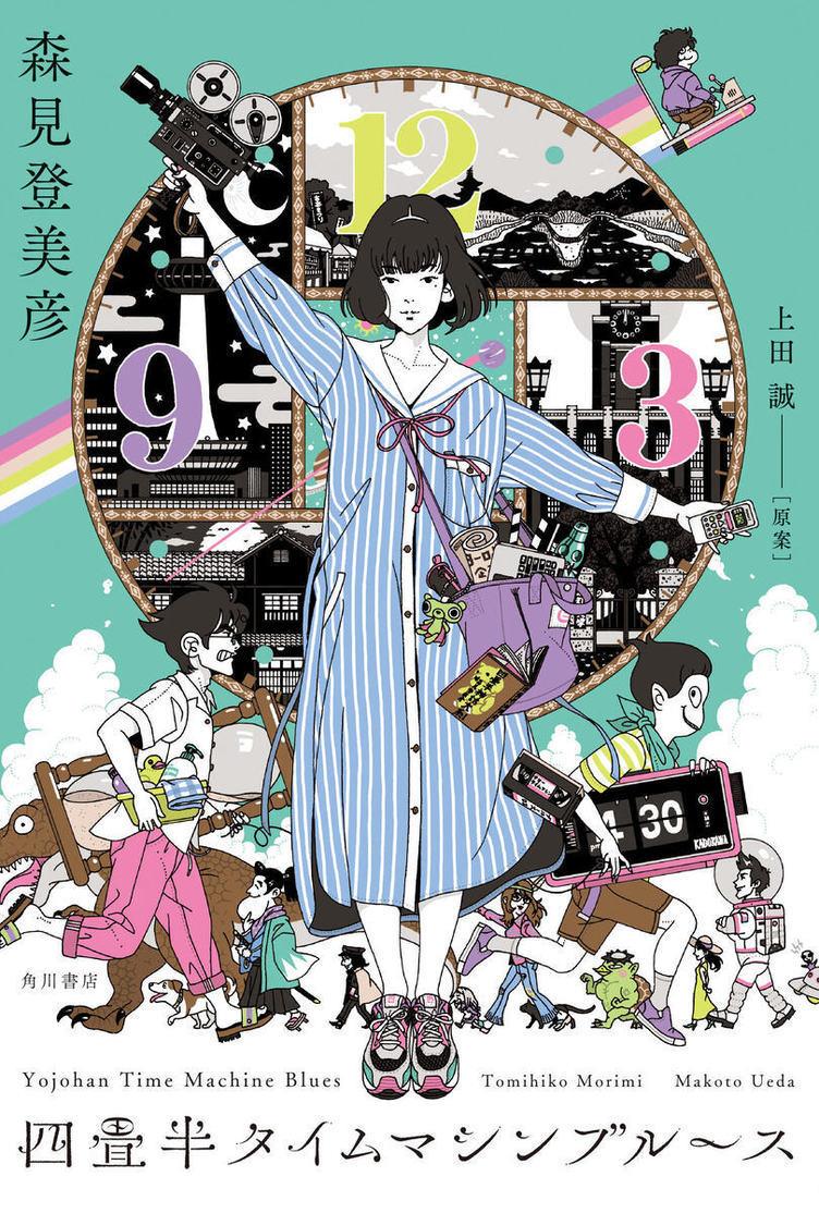 『四畳半タイムマシンブルース』アニメ化 制作は夏目真悟、サイエンスSARU