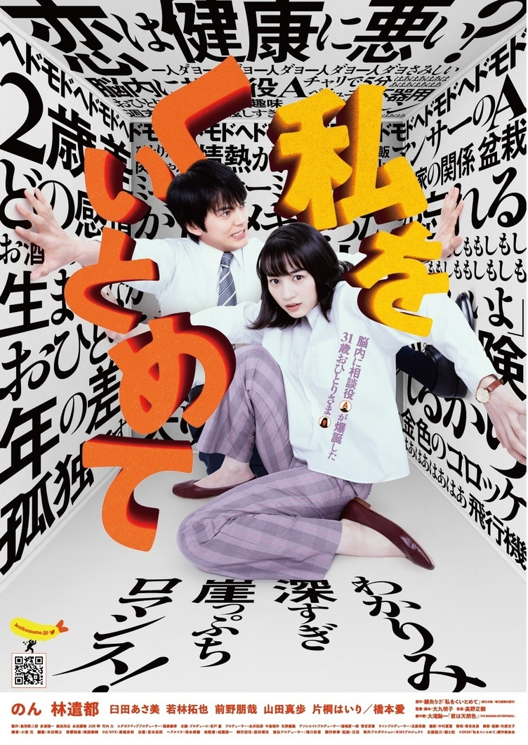 のん×橋本愛、映画『私をくいとめて』で親友に 『あまちゃん』以来7年ぶりの共演