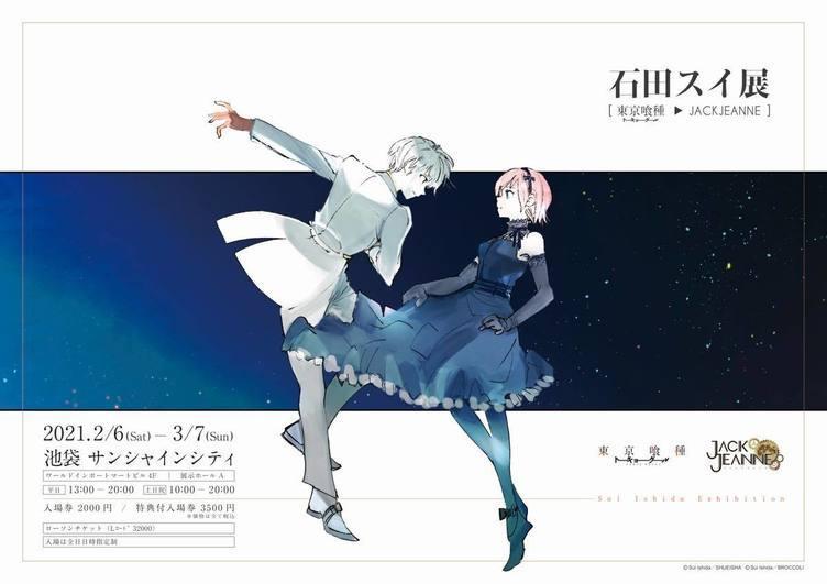 「石田スイ展」イラスト710点×『東京喰種』OPのn-bunaリミックスが実現