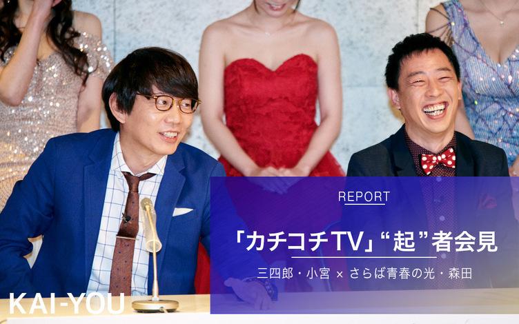 セクシー女優とさらば森田と三四郎小宮と、絶対にエッチな表現を使ってはいけない取材が始まった