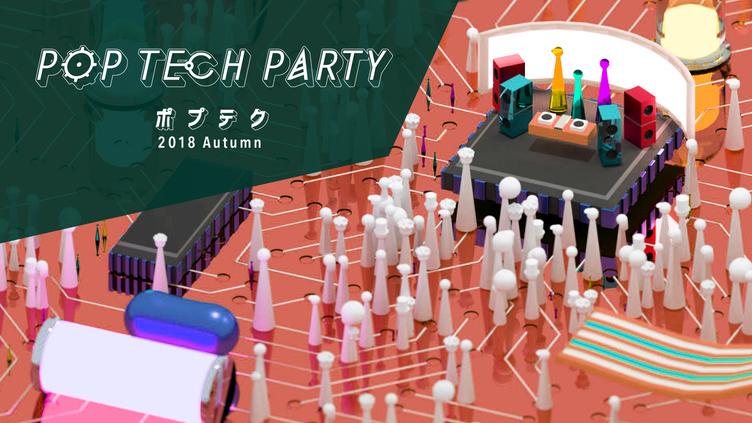 エンジニアにもパーティーを! 音楽イベント「ポプテク」第2弾