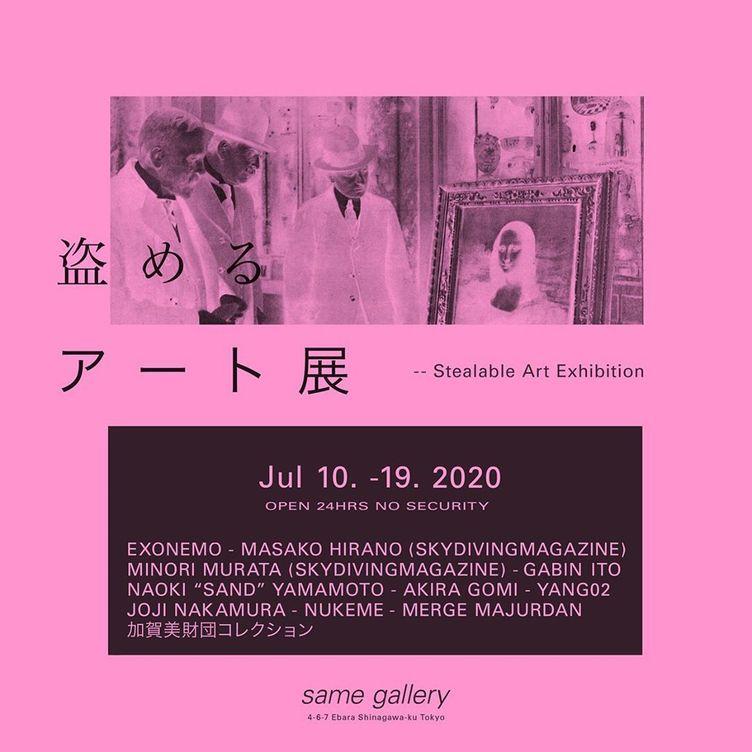 作品を自由に持ち帰れる「盗めるアート展」 芸術を捉え直す実験的展示会