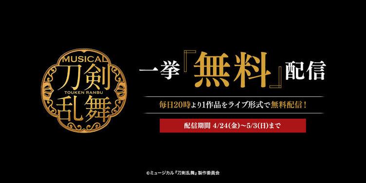ミュージカル『刀剣乱舞』シリーズ、全10作品ライブ無料配信