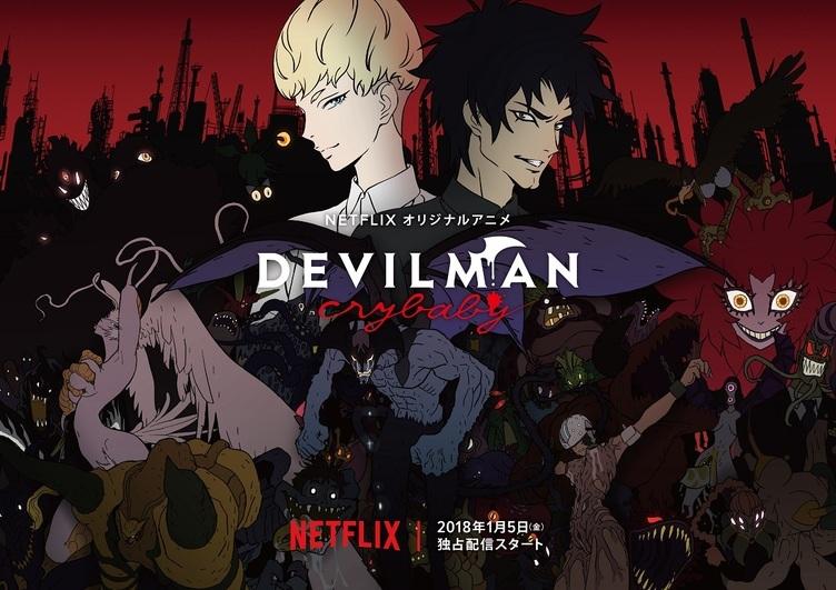 『DEVILMAN crybaby』でKEN THE 390や般若が初声優 アニメとラップが融合した作品に