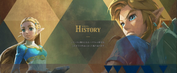 【世界が分岐】「ゼルダの伝説」ハイラルの歴史を時系列で紹介