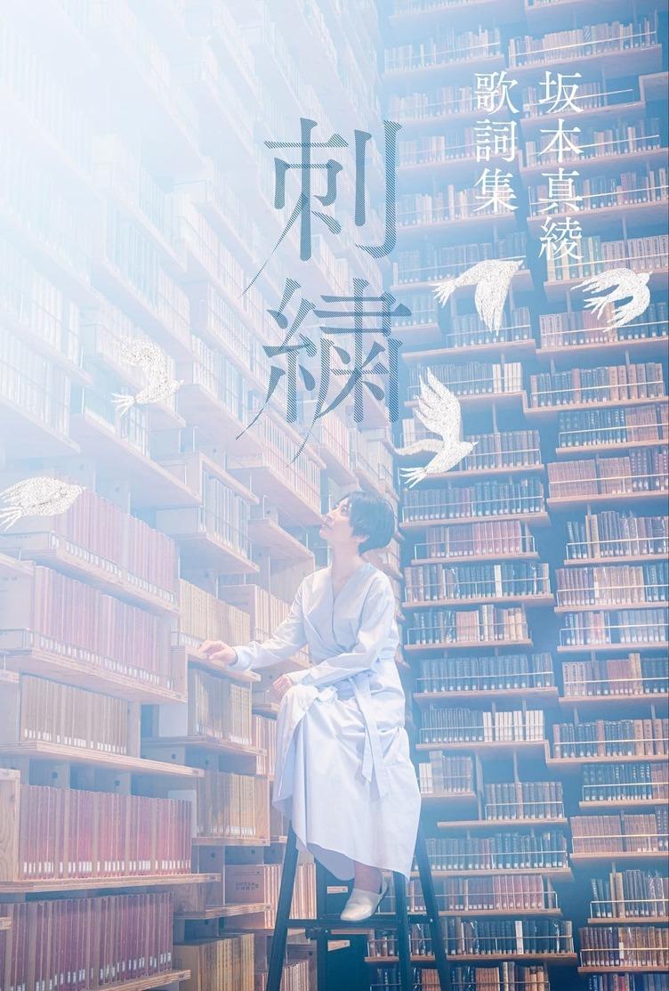 坂本真綾、歌詞集『刺繍』 10代から現在までの作品130編を収録