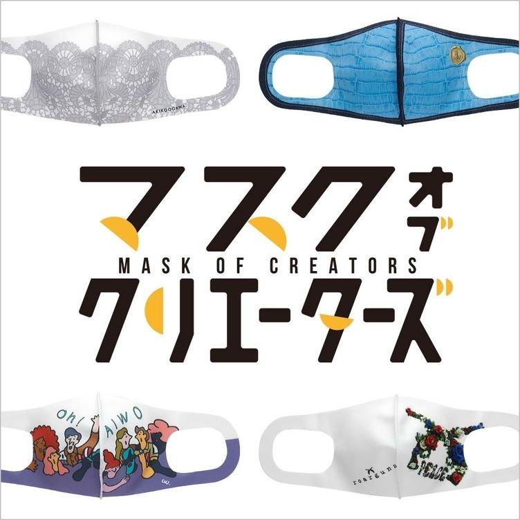 マスクを楽しむ展覧会「マスク オブ クリエーターズ」に寺田克也、はくいきしろい