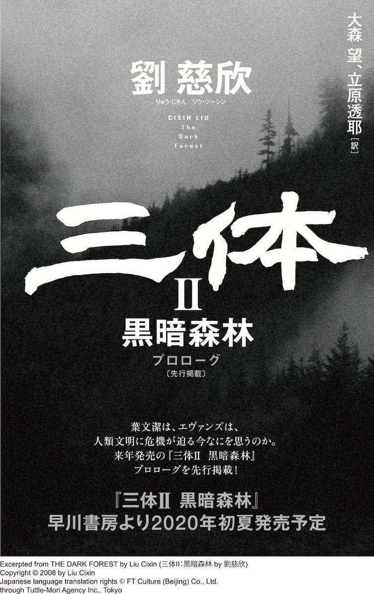 『三体2 黒暗森林』上下巻で6月発売 世界的大ヒット長編SFの第2部