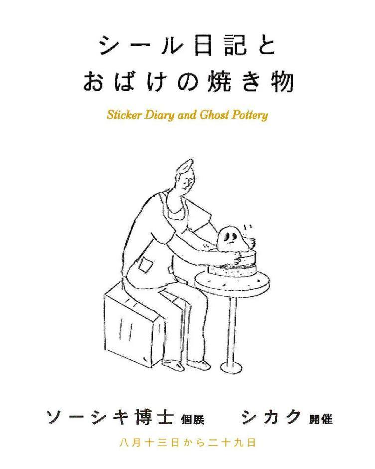 ソーシキ博士が初個展 日常の間をポップにするアニメーション作家
