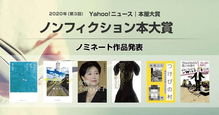 書店員が選ぶノンフィクション大賞『女帝 小池百合子』や『つけびの村』など候補6作