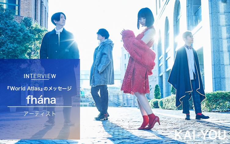アルバムは「非日常」へのチケット?fhánaが『World Atlas』に込めたメッセージ