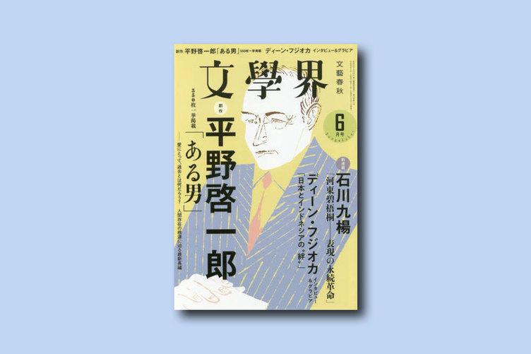 村上春樹の新作短編3作が掲載 6月7日発売の『文學界』にて
