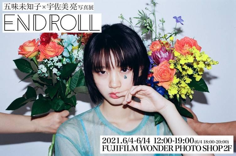 女優 五味未知子×写真家 宇佐美亮、写真展「END ROLL」開催