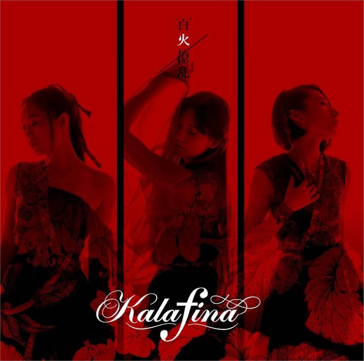 Kalafina解散、ファンから感謝と惜しむ声「私の人生を彩ったグループ」