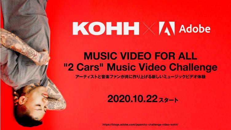 KOHH×Adobe 「2 Cars」公式MVをあなたがつくるスペシャルな企画
