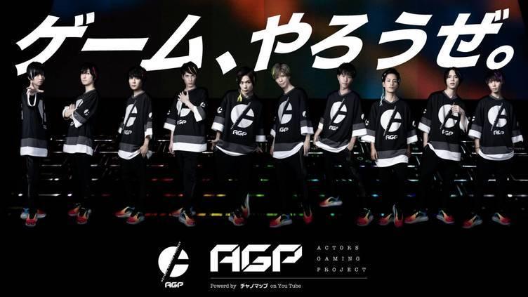 荒牧慶彦、小澤廉ら 2.5次元俳優によるe-SportsチームがTGSで発足宣言