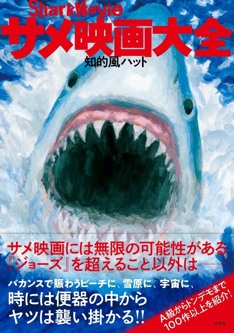 サメってなんだろう? A級からトンデモまで収録『サメ映画大全』に深淵をみる