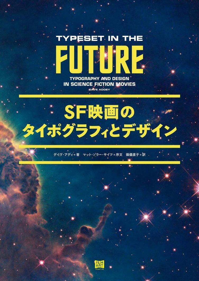 『SF映画のタイポグラフィとデザイン』 SFのストーリーとデザインの関係