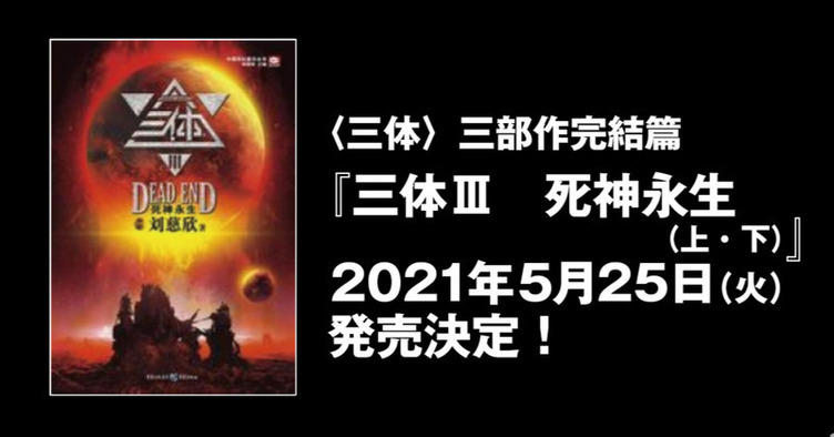 『三体Ⅲ 死神永生』5月に発売 劉慈欣による「三体」シリーズ完結作