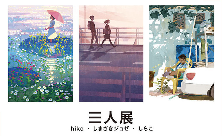 しらこ、田中寛崇らによるイラスト展 「本を愛するイラストレーター」がテーマ