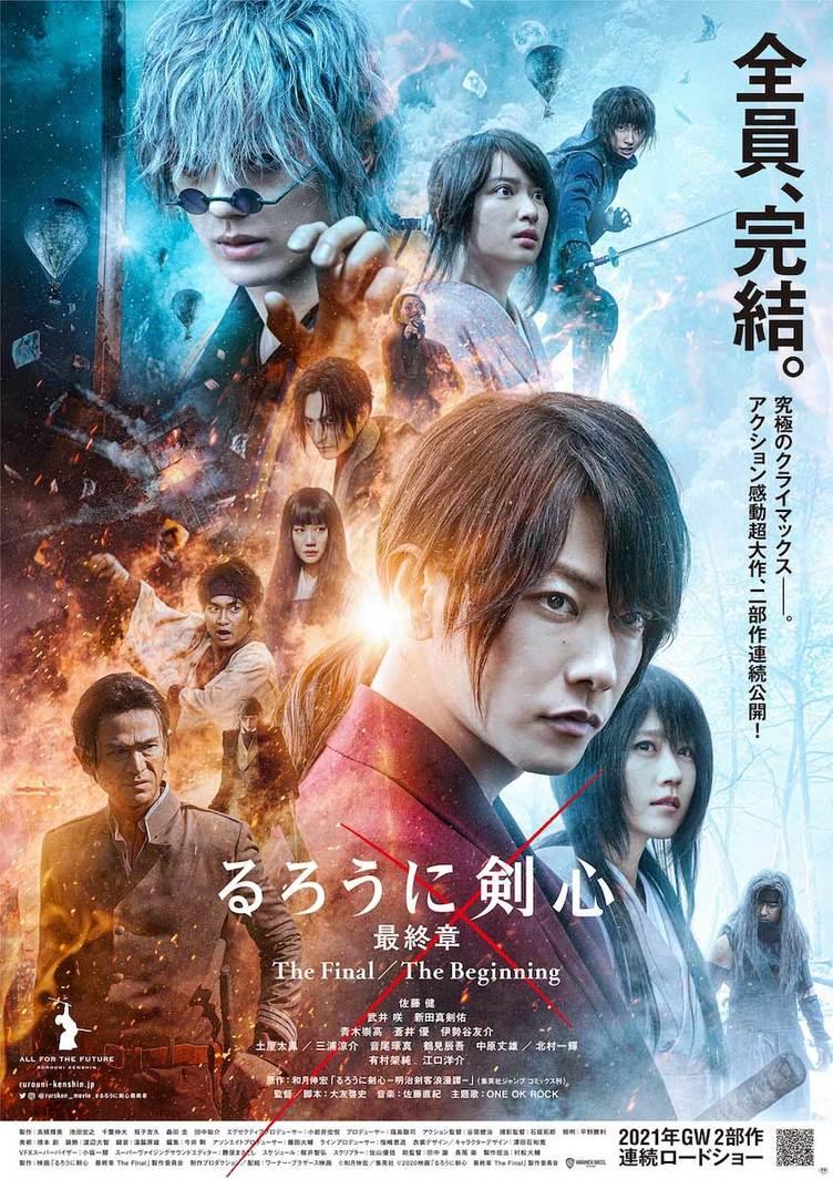 『るろうに剣心 最終章』公開延期 佐藤健「必ずまたお会いしましょう」