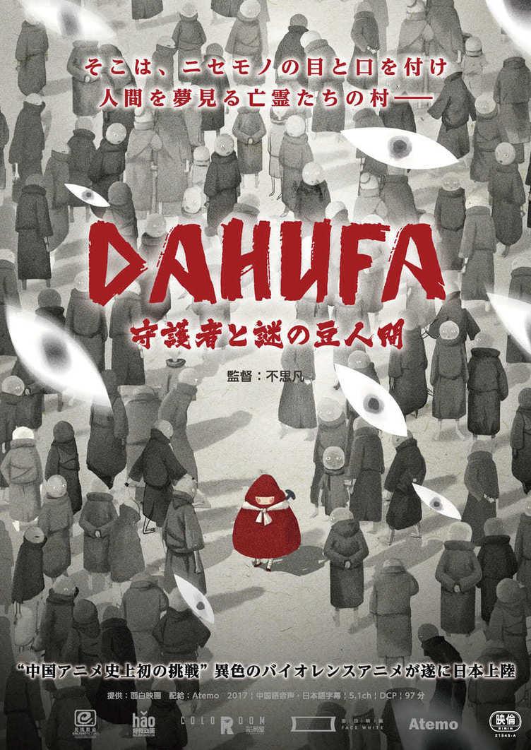 中国初の年齢制限アニメ『DAHUFA』日本公開 階級社会への皮肉込めた挑戦作