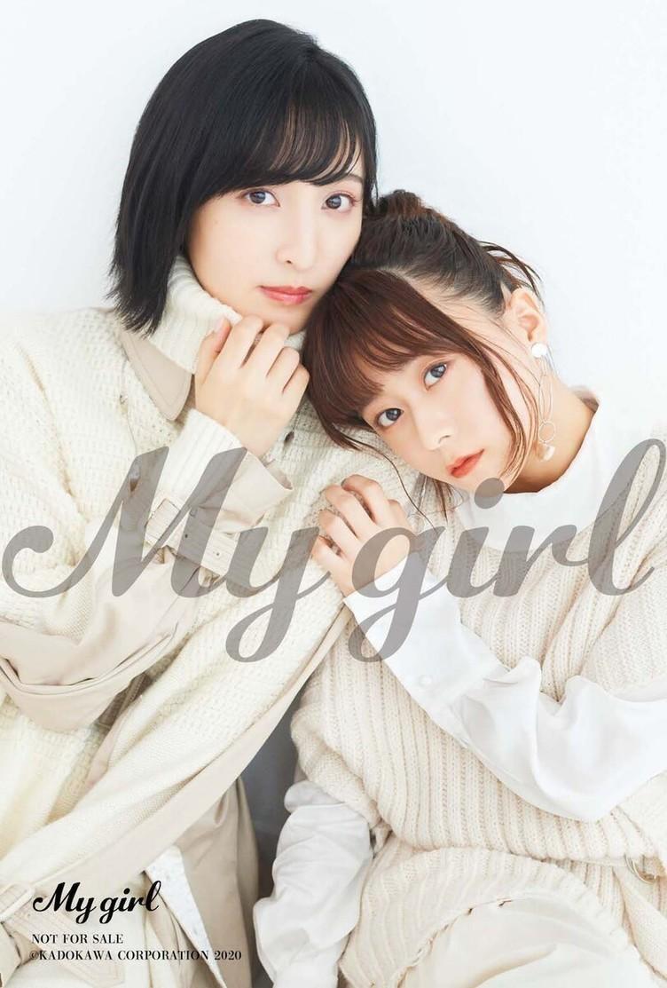 『My Girl』表紙、佐倉綾音と水瀬いのりの組み合わせが最強