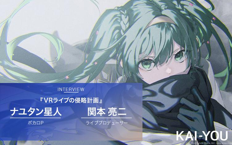 """ナユタン星人&「初音ミク」ライブプロデューサーが語るVRライブの""""侵略計画"""""""