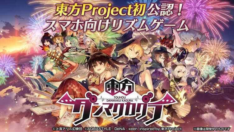 『東方ダンマクカグラ』発表 「東方Project」公認、フルボイスのリズムゲーム
