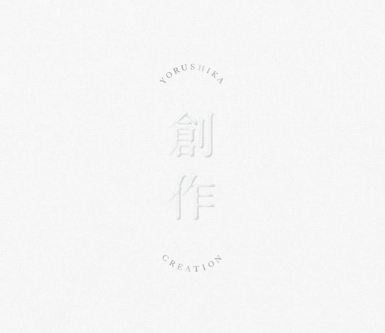 ヨルシカ、新EP『創作』 新曲「強盗と花束」含む全5曲を収録